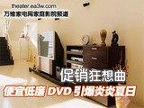 促销狂想曲 便宜低廉DVD引爆炎炎夏日
