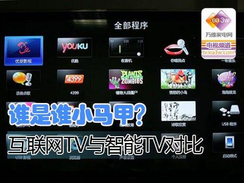 谁是谁小马甲? 互联网TV与智能TV对比