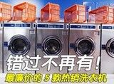 错过不再有!最廉价的5款热销洗衣机