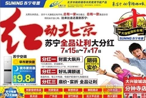 红动北京 苏宁让利大分红全城启动