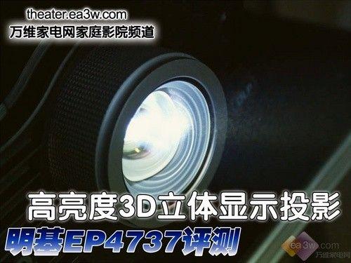 高亮度3D立体显示投影 明基EP4737评测