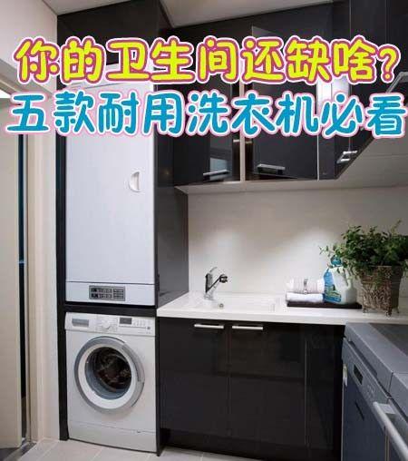 你的卫生间还缺啥?五款耐用洗衣机