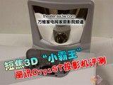 """短焦3D""""小霸王"""" 丽讯D791ST投影机评测"""