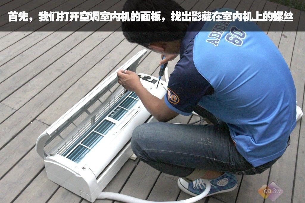暴力男实拆海信空调室内机