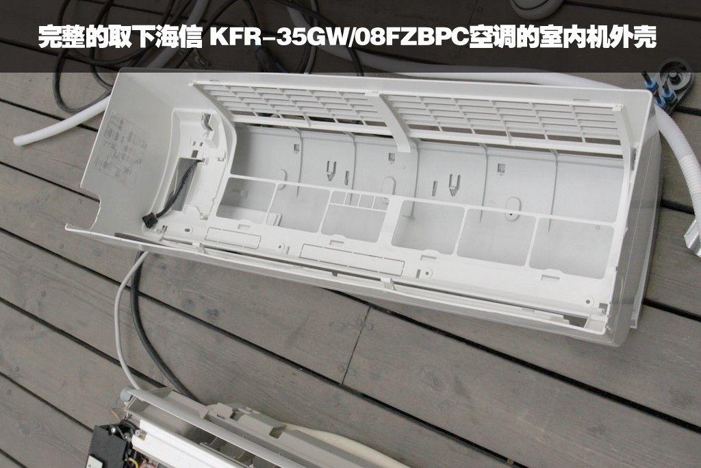 空调室内机 今天,我们来拆解这款海信 KFR-35GW/08FZBPC空调的室内机。 首先,我们需要打开空调室内机的面板,找出影藏在室内机上的螺丝口,按照顺序,我们取出固定在室内机上的螺丝,进行逐步拆解。        其实,室内机虽看似简单,但其就像是空调室外机的一个缩小版,除了一个最主要的室内电机,空调室内机还包含了冷凝器、贯流风扇、辅助电加热管、室内主控板这几大重要部件。