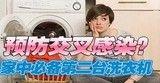 预防交叉感染!家中必备第二台洗衣机