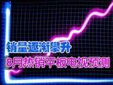 销量逐渐攀升 8月热销平板电视预测