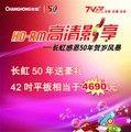 东芝-TCL合资公司(TTHM)将开始运营