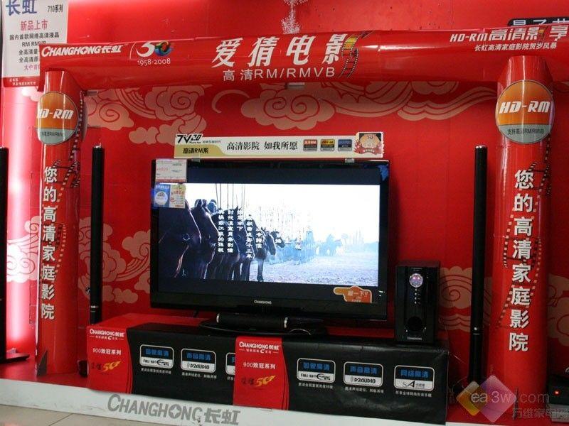 长虹lt47710fhd液晶电视的线条非常流畅,黑色高光面板的采用增加了