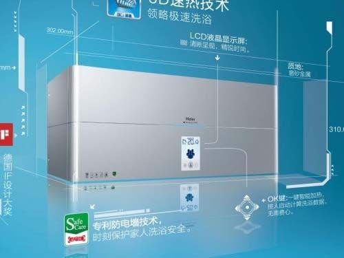 极速洗浴!揭秘海尔3D速热热水器