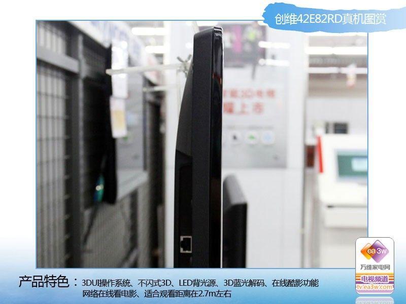产品特色:3DUI操作系统、不闪式3D、LED背光源、3D蓝光解码、在线酷影功能、网络在线看电影、适合观看距离在2.7m左右 产品介绍:   42E82RD是创维在2011年上半年推出的一款3D电视,采用了不闪式3D技术+IPS硬屏组合,有效解决了传统3D电视具有的闪烁伤眼、重影头晕、眼镜有辐射、视角受限制等固有的技术难题,是目前主流3D电视技术之一。   创维42E82RD液晶电视还搭载了Android操作系统,拥有支持各种网页视频播放的全网浏览器,可自由安装/卸载第三方程序,并实现与手机、电脑等智能产