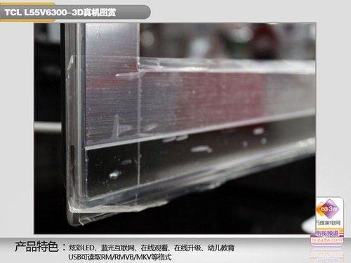 TCL L55V6300-3D真机图赏