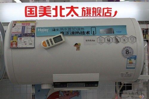 海尔电热水器 让你感受科技的魅力