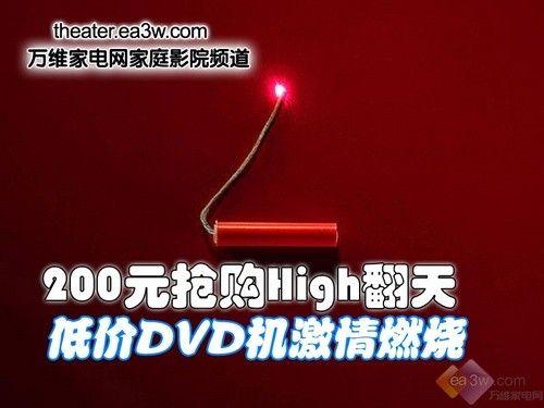 200元抢购High翻天 低价DVD机激情燃烧