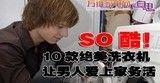酷!10款绝美洗衣机让男人爱上家务活