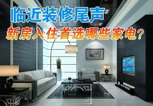 临近装修尾声 新房入住首选哪些家电?