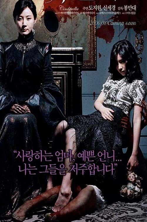韩国恐怖电影《灰姑娘》 看整容的秘密 万维家