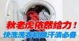 秋老虎依然给力 快洗洗衣机除汗渍必备