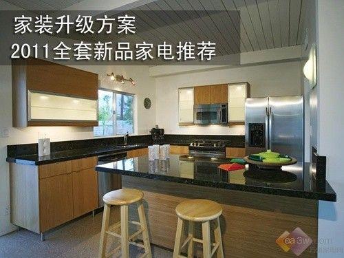 家装升级方案 2011全套新品家电推荐