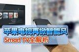苹果电视再掀智能风 Smart TV全解析