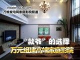 """""""款爷""""的选择 万元组建高端家庭影院"""