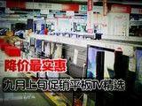降价最实惠 九月上旬促销平板TV精选