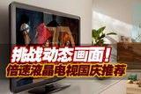 挑战动态画面 倍速液晶电视国庆推荐