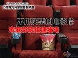 不用买票的电影院 家庭影院组建攻略