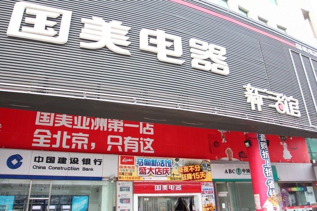 北京国美电器旗舰店_十一卖场特惠速递 松下厨房小电器—万维家电网