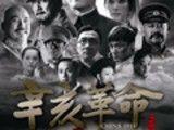 大型史诗电视剧《辛亥革命》剧情介绍