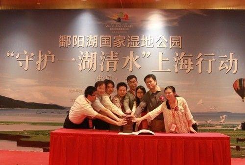 """鄱阳湖国家湿地公园""""守护一湖清水""""上海行动成功举行"""