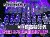 LED照亮新时代 多款LED投影机隆重推荐