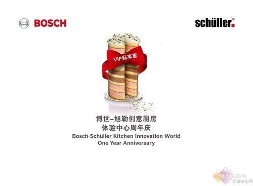 博世-旭勒厨房体验中心周年庆10月底上演