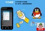 摇一摇手机就能截图 安卓最强QQ 2.0.1最新版首发评测