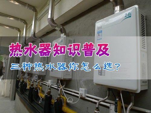 热水器知识普及 三种热水器你怎么选
