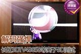 解码强悍 长虹3DTV43858等离子3D测试