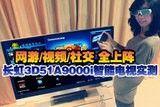 网游视频齐上阵 长虹A9000智能TV实测