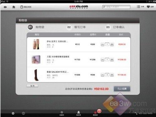 走秀网iPad客户端测评 买出时尚来