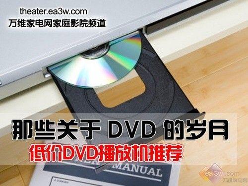 那些关于DVD的岁月 低价DVD播放机推荐