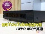 搭载YouTube的蓝光机 OPPO BDP95实测