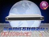 蓝光机成互联网平台?华录BDP2046实测