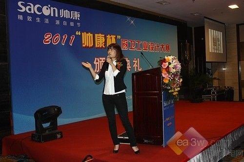 """2011""""帅康杯""""厨卫工业设计大赛颁奖典礼"""