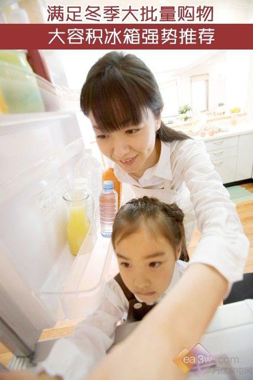 满足冬季大批量购物 大容积冰箱强势推荐
