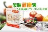 美味健康炒 九阳电磁炉JYC-21GS05评测