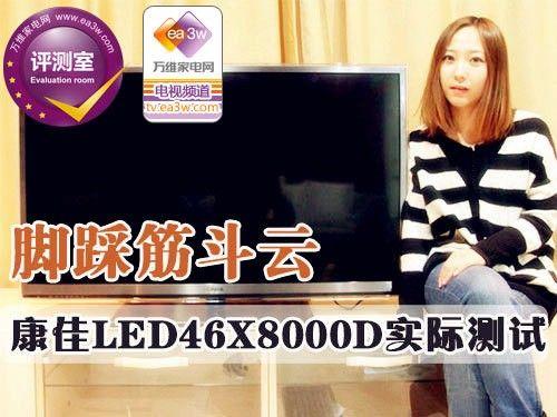 脚踩筋斗云 康佳LED46X8000D实际测试