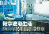 畅享洗浴生活 2011年畅销热水器盘点
