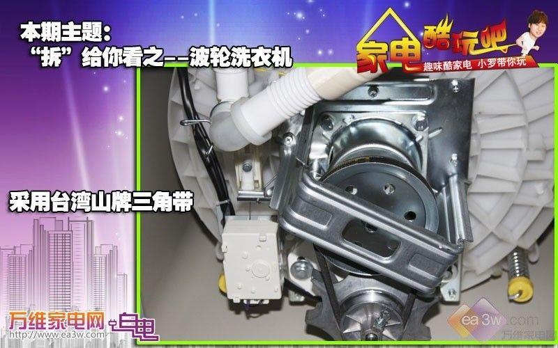 波轮洗衣机_家电酷玩吧:三品牌波轮洗衣机拆机PK第19张图片 -万维家电网