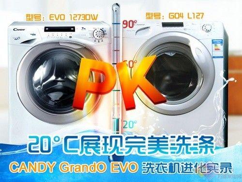 20°C展现完美洗涤 CANDY EVO进化实录