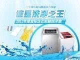 """2012开年巨献 波轮洗衣机""""洗净度""""横评"""