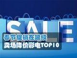 春节促销在延续 卖场降价彩电TOP10